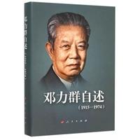 邓力群自述(1915—1974)(精装)
