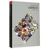 全球视野艺术丛书:互联网艺术