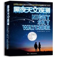 黑夜天文观测