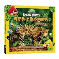 愤怒的小鸟环游世界·热带雨林篇