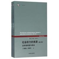 社会权力的来源·第三卷:全球诸帝国与革命(1890-1945)(上下册)