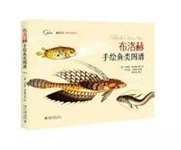 布洛赫手绘鱼类图谱(精装)
