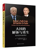 大国的解体与重生:戈尔巴乔夫&普京