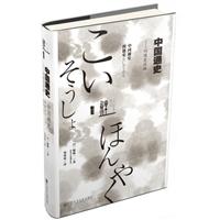 中国通史:问题史试探(精装)