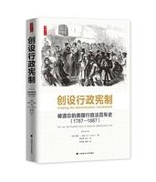 创设行政宪制:被遗忘的美国行政法百年史(1787-1887)