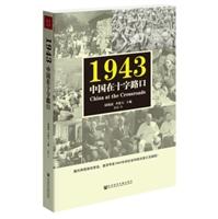 1943:中国在十字路口