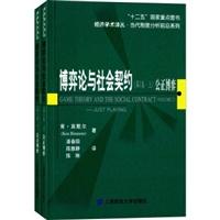 博弈论与社会契约(第2卷):公正博弈(上下)