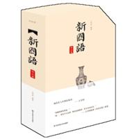 新国语(全3册)