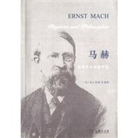 马赫:物理学家和哲学家