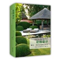 花园设计:理念、灵感与框架的结合(精装)