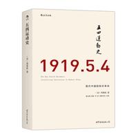 """""""五四""""运动史:现代中国的知识革命(精装)"""