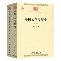 中国文学发展史(全二卷)