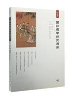 国际儒学研究通讯(创刊号)