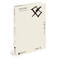 闲话闲说:中国世俗与中国小说(精装)