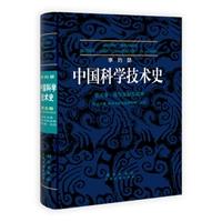 李约瑟中国科学技术史第五卷化学及相关技术第五分册.炼丹术的发现和发明:内丹