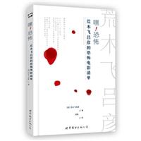嘿!恐怖:荒木飞吕彦的恐怖电影清单