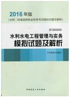 水利水电工程管理与实务模拟试题及解析 2F300000