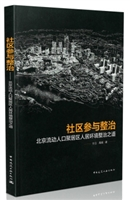社区参与整治——北京流动人口聚居区人居环境整治之道
