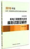 机电工程管理与实务模拟试题及解析