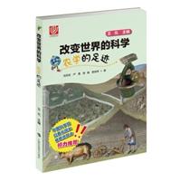 农学的足迹(改变世界的科学丛书)