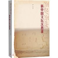 潮起潮落:新中国文坛沉思录
