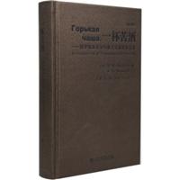 一杯苦酒:俄罗斯的布尔什维主义和改革运动(精装 修订版)