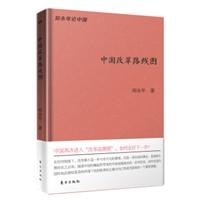 中国改革路线图