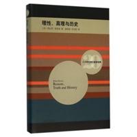 二十世纪西方哲学经典:理性、真理与历史(精装)