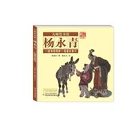 大师绘本馆·杨永青:诸葛恪得驴·荀灌讨救兵