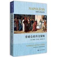 拿破仑全解书系:拿破仑的外交策略