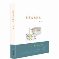 东京文艺散策(精装)