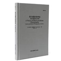 黑白摄影的理论:黑白摄影在中国