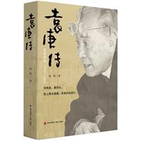 袁庚传:改革现场1978-1984