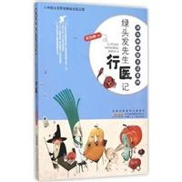 刘海栖幽默童话系列·绿头发先生行医记