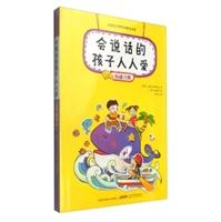 金麦田习惯养成精品阅读:会说话的孩子人人爱(沟通习惯)