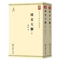 中华现代学术名著:国史大纲(上下册)