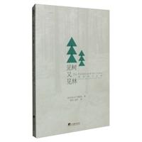 见树又见林:社会学与生活