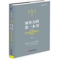 领导力的第一本书:听大师讲领导力(精装)