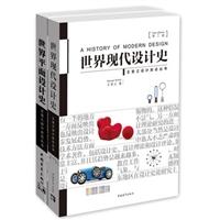 世界现代设计史(第二版)+世界平面设计史