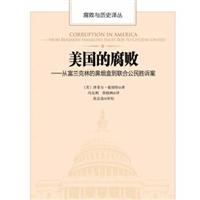 美国的腐败:从富兰克林的鼻烟盒到联合公民胜诉案