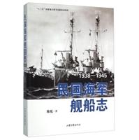 民国海军舰船志1938-1945