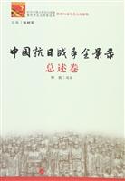中国抗日战争全景录   总述卷
