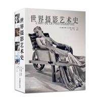 世界摄影艺术史(精装)