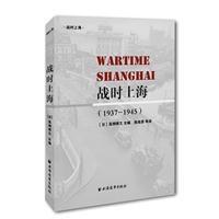 战时上海(1937-1945)