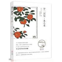 梦二画集-春之卷