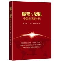 魔咒与契机:中国经济新坐标