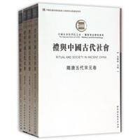 礼与中国古代社会(套装全4卷)