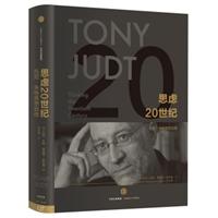 思虑20世纪:托尼·朱特思想自传(精装)