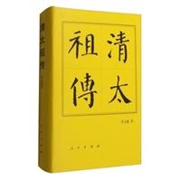历代帝王传记:清太祖传(精)