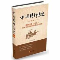 中国精神通史(第一卷)